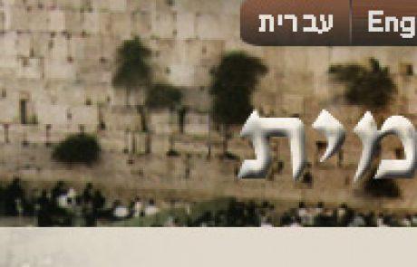 Sobre Tishá BeAv IV  – El día de Tishá Be Av – Preguntas y Respuestas
