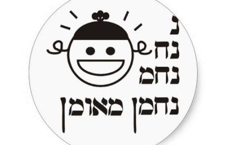 Rabi Nájman enseña, – Sobre la melodía y la felicidad